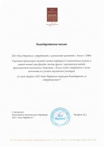 """ЗАО """"Дом Мертенса"""""""