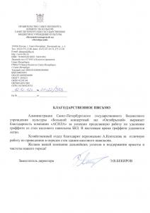 "КЗ ""Октябрьский"""