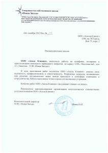 """ТСЖ """"Новая звезда"""""""