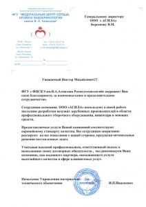 """ФГУ """"ФЦСКЭ им. Алмазова"""""""
